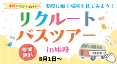 2019 リクルートバスツアー in 姫路