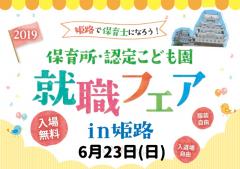 2019 保育所・認定こども園 就職フェア in 姫路