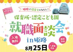 2019 保育所・認定こども園 就職面談会 in 姫路