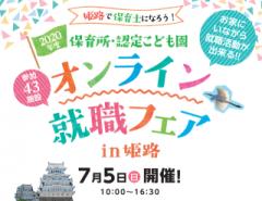 2020 保育所・認定こども園 オンライン就職フェア in 姫路