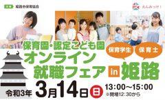 オンライン就職フェア in 姫路 3月開催