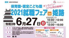 2021就職フェア in 姫路 開催!
